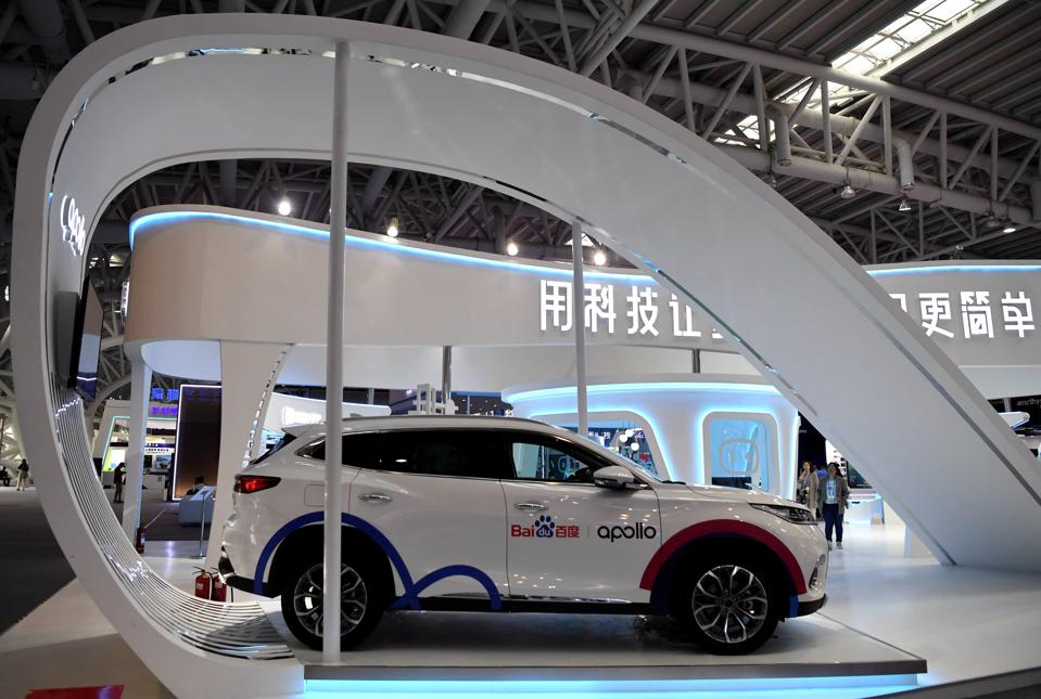 2nd Digital China Summit & Exhibition