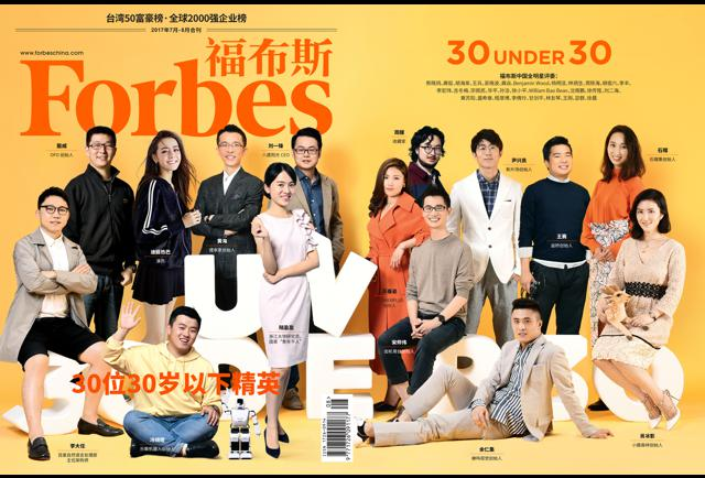 forbes china unveils list of 300 top innovators - 640×433