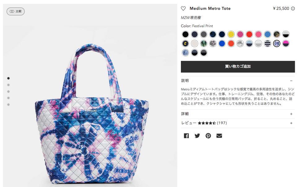 MZ Wallace Japan