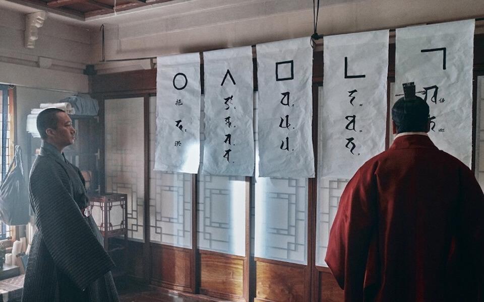 Korean Film 'The King's Letters' Gets U.S. Distribution