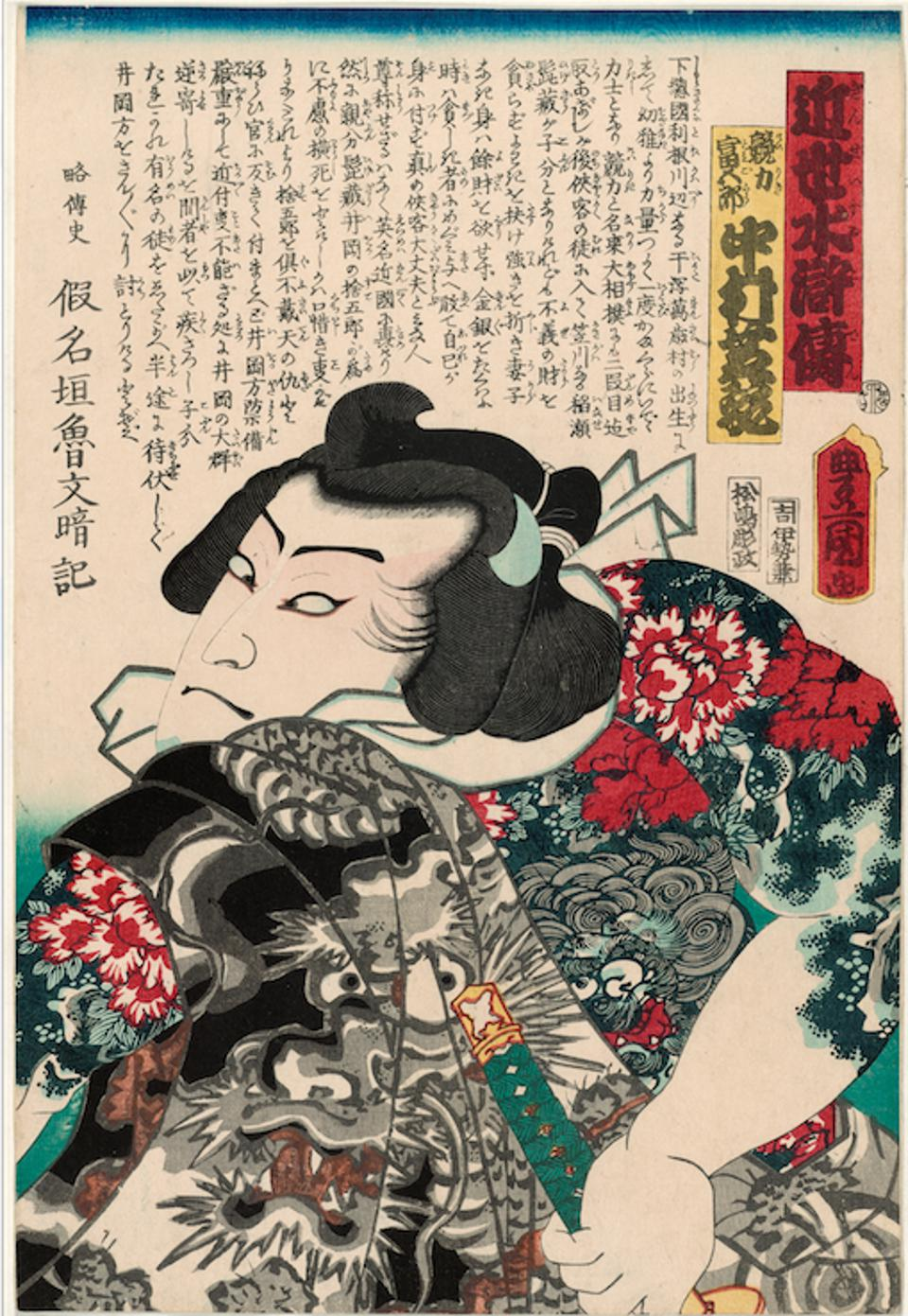 Actor Nakamura Shikan IV as the Wrestler Tomigoro,  from  the  series  A Modern Water Margin,  1861,  by  Utagawa  Kunisada  I  (Toyokuni  III);  1786–1864. Woodblock  print;  ink  and  colors  on  paper.  Museum of Fine Arts, Boston, William Sturgis Bigelow  Collection,  11.42777.  Photograph  ©  Museum  of  Fine  Arts,  Boston.