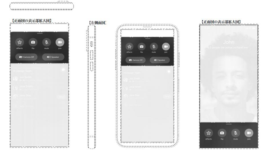 iPhone Patent Images (Apple)