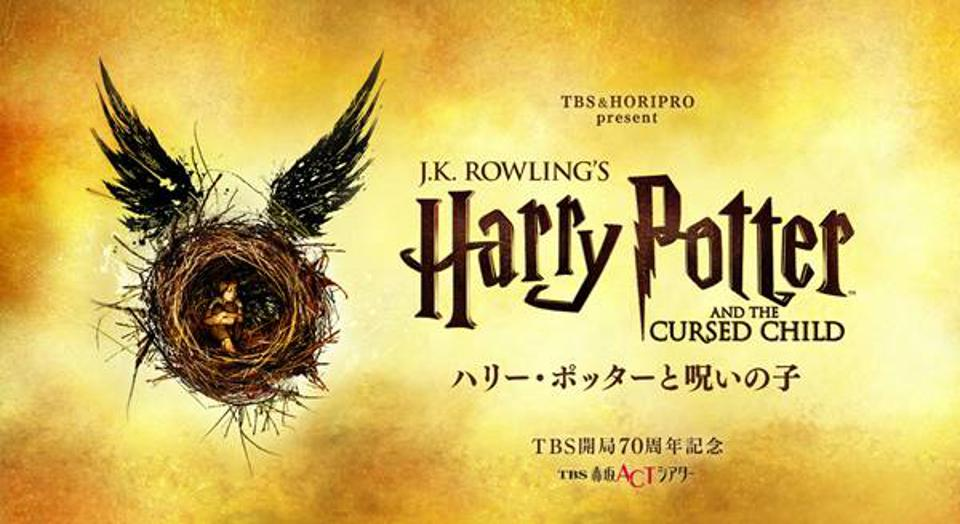 'Harry Potter and the Cursed Child' play to open in Tokyo in Summer 2022.