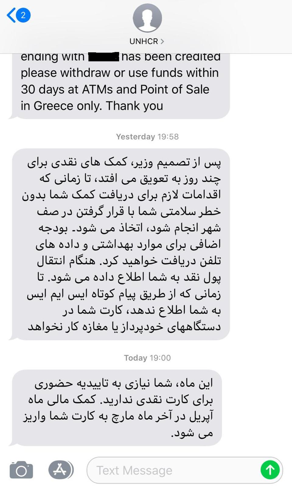 A text from UNHCR to Moria detainees