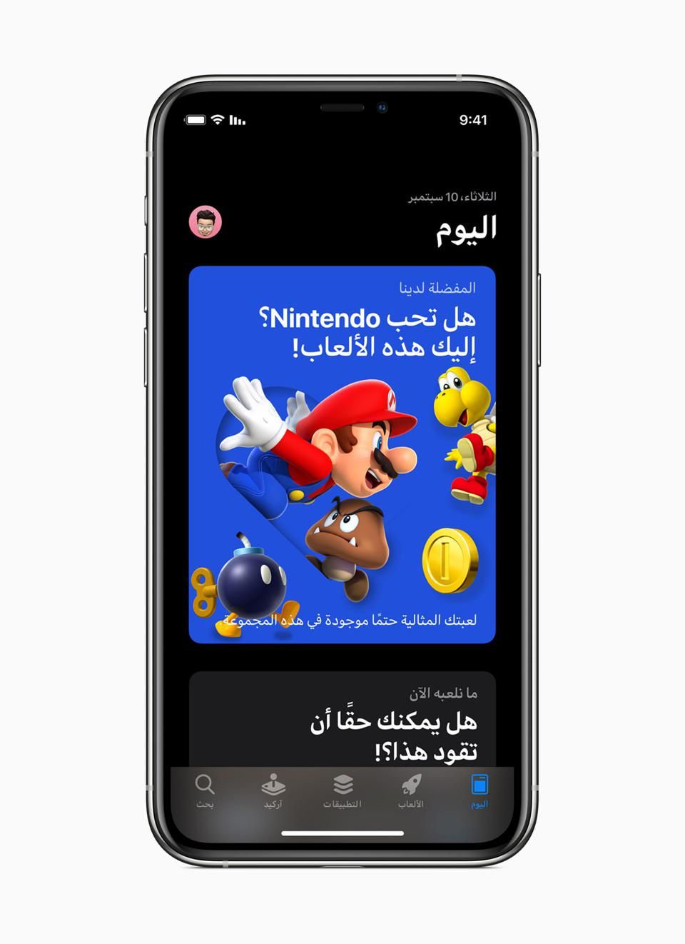 Mario is now available in more countries ...