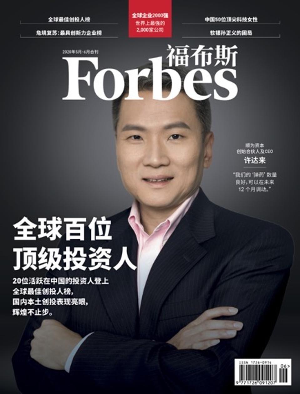 Shunwei Capital CEO Tuck Lye Koh