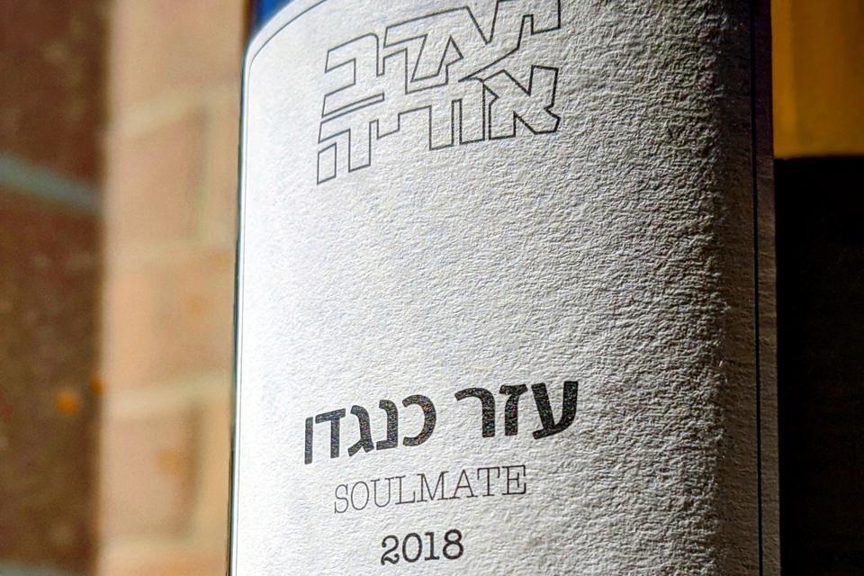 2018 Ya'acov Oryah 'Soulmate'