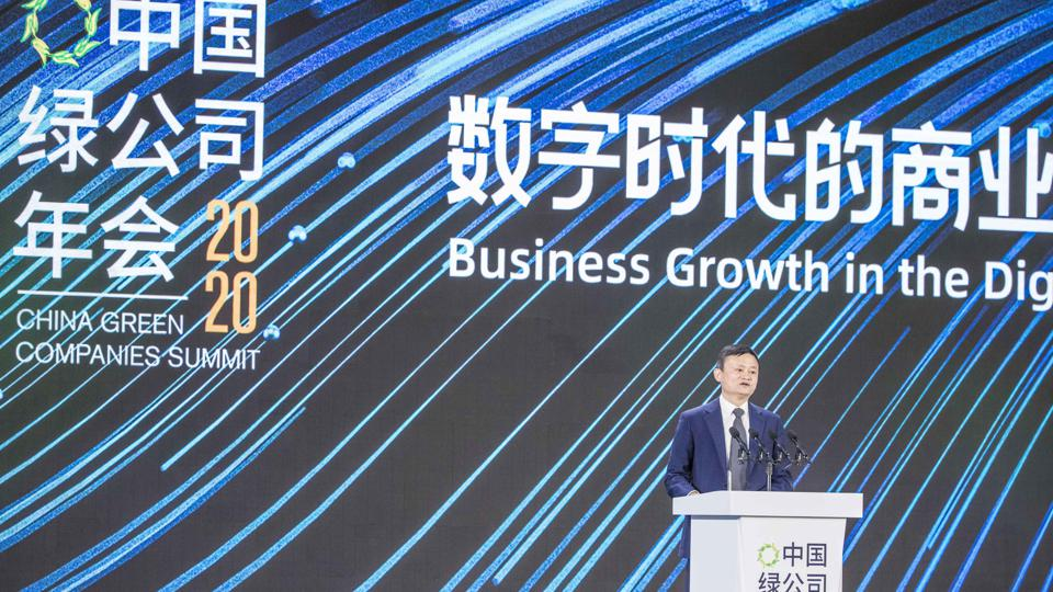 2020 China Green Companies Summit