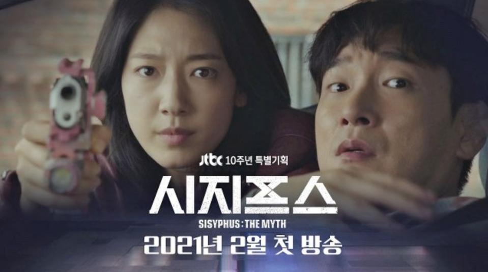 'Sisyphus: The Myth' stars Park Shin-hye and Cho Seung-woo.