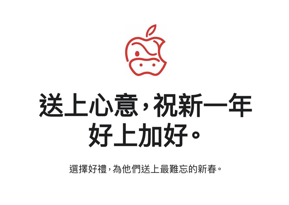 The clever Apple logo Year of the Ox version.