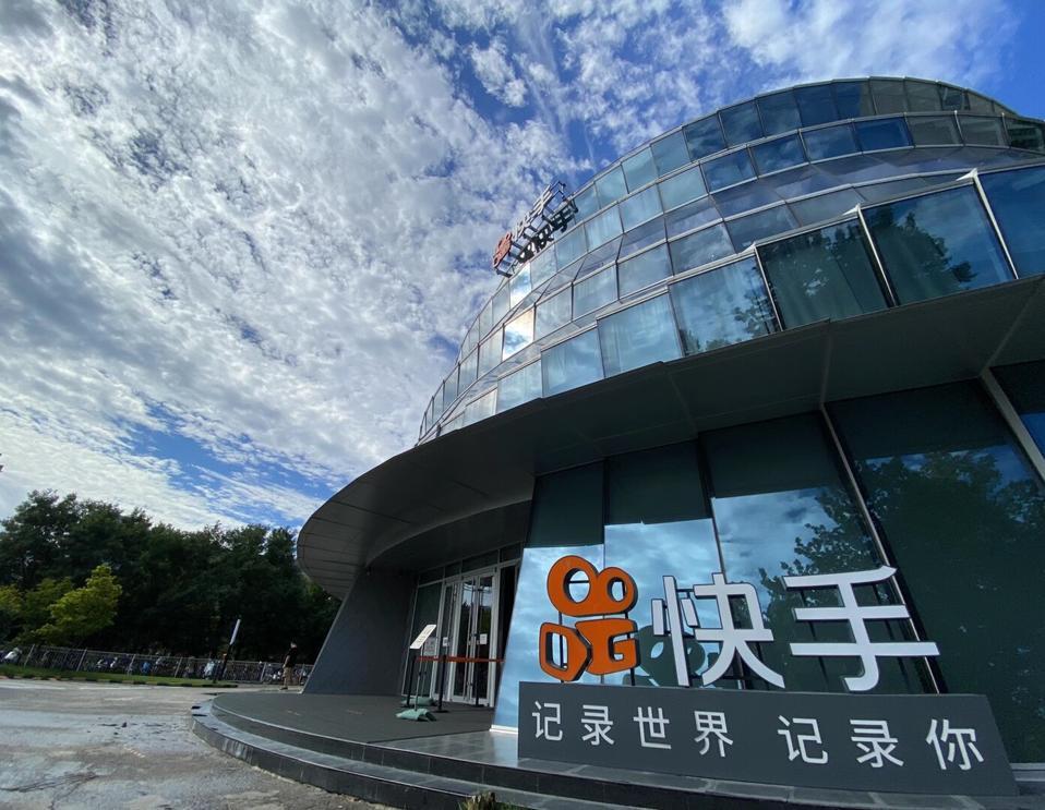 Kuaishou Headquarters In Beijing