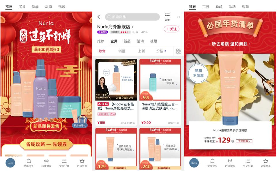 Nuria Beauty Skin Care Products On Tmall Global In China With a Colorful Red and Gold Background