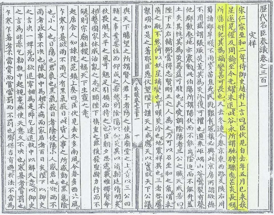 A guest star identified as the supernova of 1054 in the pages of the Lidai mingchen zouyi.