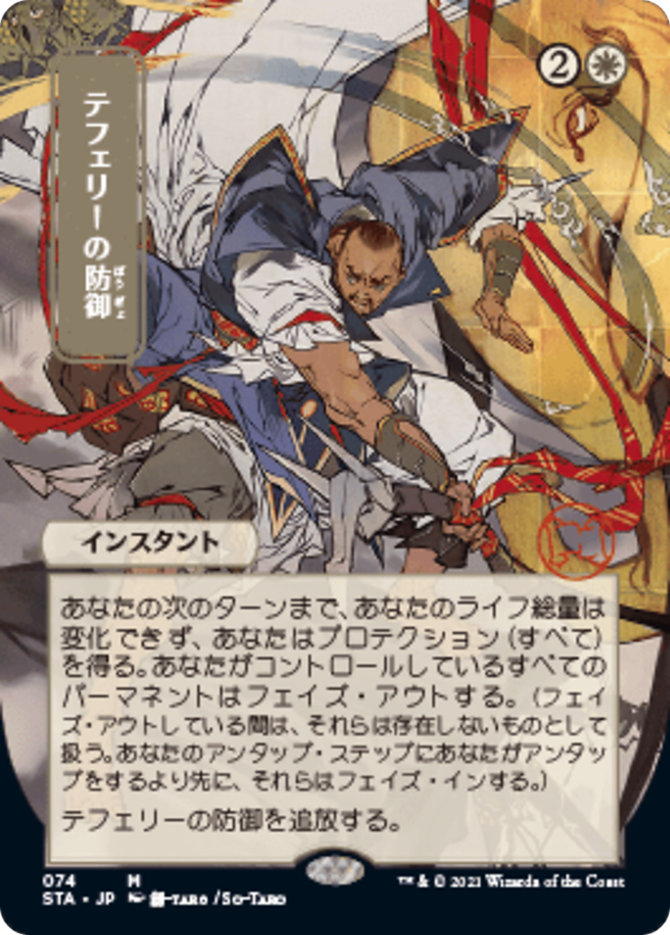 The Japanese edition of Teferi's Protection