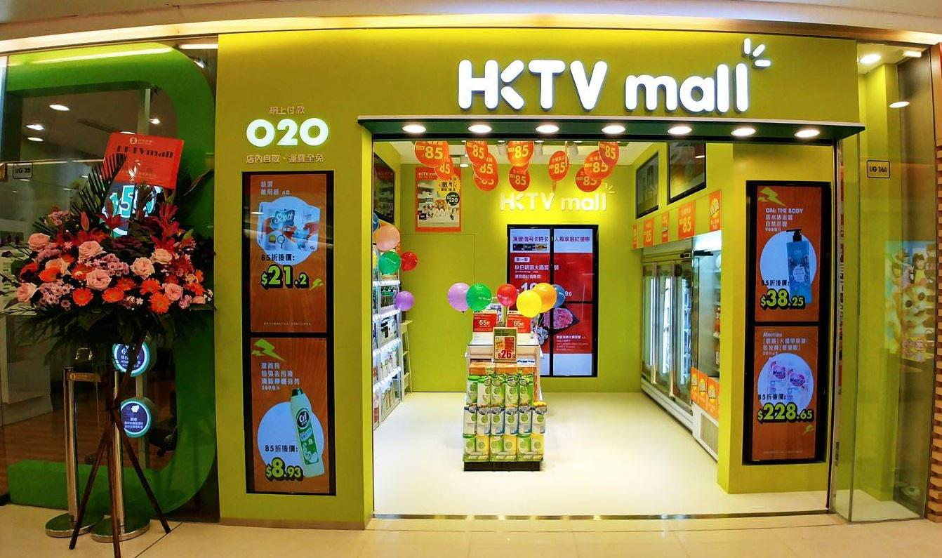 HKTVmall also has physical outlets.